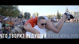 Кубок Мэра 2018 Кстово небольшое промо