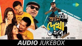 Jaani Dyakha Hawbey - All Songs | Jaani Dekha Hobe