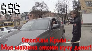 СтопХам Крым - Моя машина стоит кучу денег!