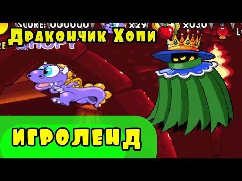 Мультик Игра для детей Приключения Дракончика Хопи [11] серия