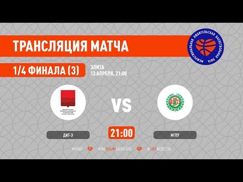 ДИТ-Э –МГПУ. Элита. 1/4 финала. 3 матч
