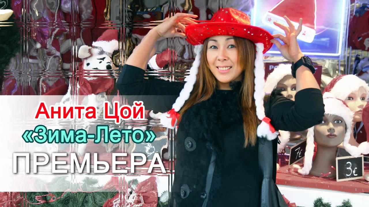 Анита Цой — Зима-Лето. Премьера песни!
