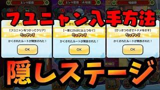 ぷにぷに隠しステージ入手方法『妖怪ウォッチぷにぷに』Yo-Kai Watchさ…
