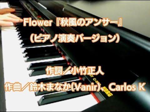 Flower / 秋風のアンサー(ピアノ演奏バージョン・歌詞付き)