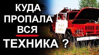 Download Чернобыль. Куда пропала вся техника Mp3 and Videos