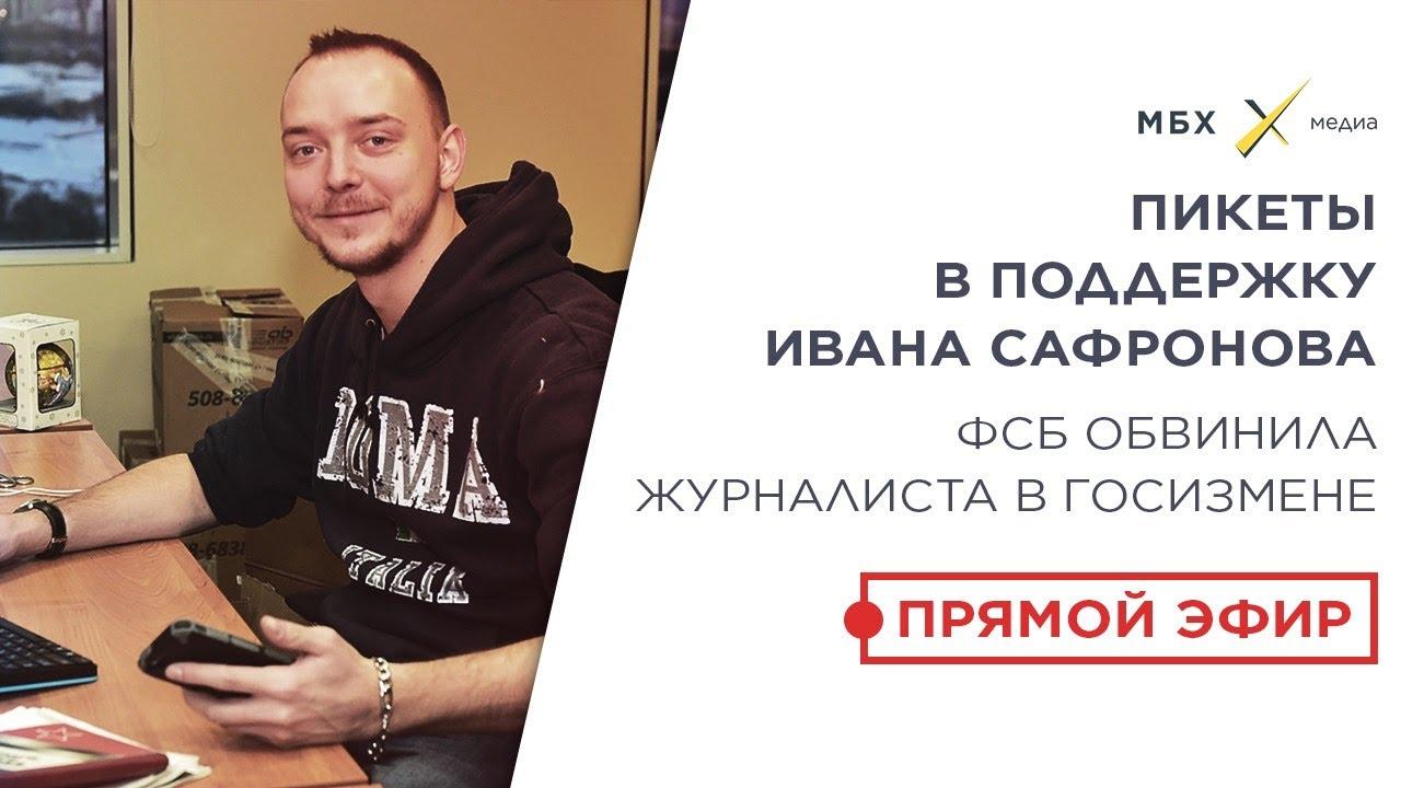 Пикеты в поддержку журналиста Ивана Сафронова. Прямой эфир от Лубянки