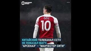 Футболист Озил поддержал уйгуров. В Китае не показали матч его команды