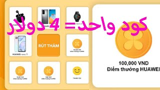 appgallery hueawei حدث جديد لشحن بالهاتف the best event
