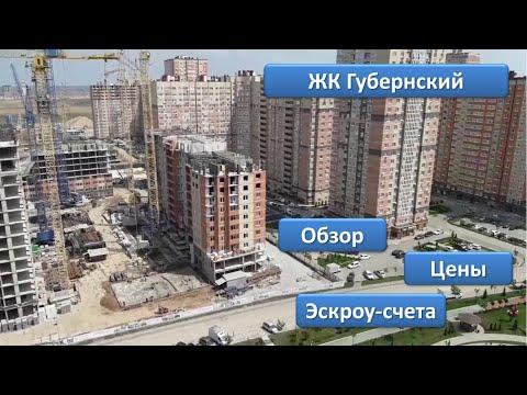 Обзор и цены ЖК Губернский от жителя. Эскроу счета. Переезд в Краснодар.