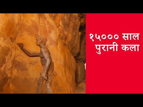 १५००० साल पुरानी कला  | 15,000 Year Old Art | रायसेन | Raisen