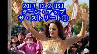 2017 12 2 USJ ターン・アップ・ザ・ストリート① thumbnail