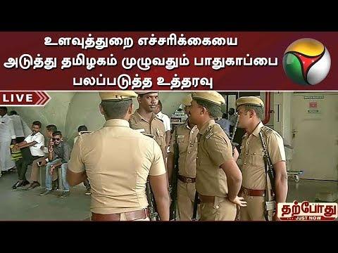 உளவுத்துறை எச்சரிக்கையை அடுத்து தமிழகம் முழுவதும் உச்சகட்ட பாதுகாப்பு   Security   Tamil Nadu