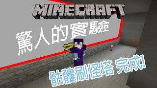 [Minecraft]時代進化EP.38 骷髏刷怪塔