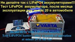 Не делайте так с LIFePO4 аккумуляторами!!! LiFePO4 аккумулятор, после месяца при минус 20 градусах