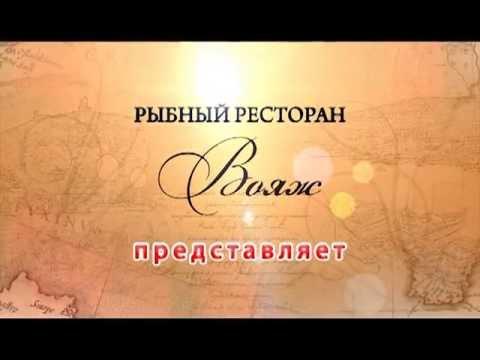 ресторан Вояж, Балаклава - Севастополь