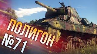 War Thunder: Полигон | Эпизод 71