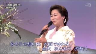 島津悦子 - 浅野川春秋