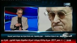 بعد 6 سنوات محاكمات.. «فول وطعمية» على مائدة مبارك بعد عودته لمصر الجديدة