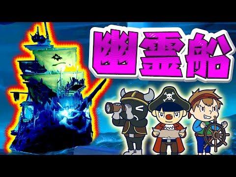 #12【神回】海賊vs幽霊船vsメガロドンのカオスさww【海賊ゲー Sea Of Thieves】