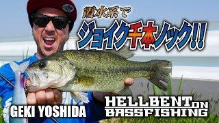 ガンクラフト 吉田撃がジョイクロで霞水系に挑む!【 HELLBENT ON BASS FISHING 】二回表