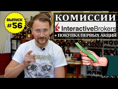 Влог №56: Комиссии Interactive Brokers. Покупаем первые акции!