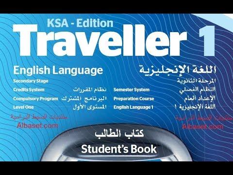 حل كتاب الطالب traveller 2 بوربوينت