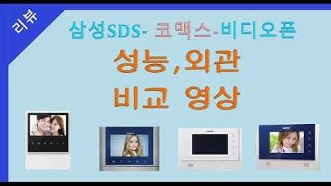 삼성비디오폰 과 코맥스 비디오폰 비교영상-문광현