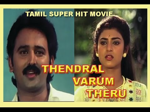 Thendral Varum Theru | Super Hit Movie | Ramesh Aravind,Kasthuri | Ilaiyaraaja | Full Tamil Movie