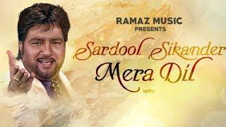 Mera Dil - Sardool Sikander | Latest Punjabi Songs 2019 | Ramaz Music