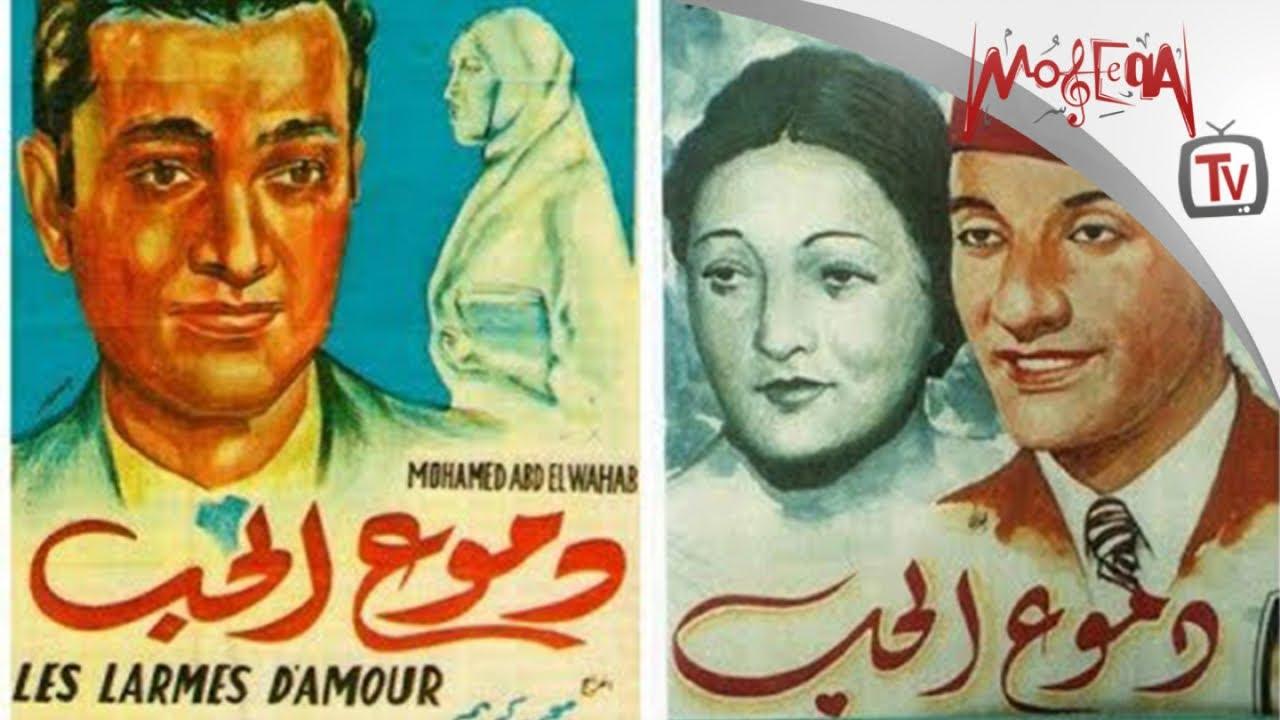 Mohamed Abd Elwahab - الفيلم الغنائي دموع الحب - بطولة محمد عبد الوهاب