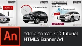 Animate CC Tutoriel: Créer une Bannière Publicitaire