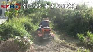 SH-168S 乘座式割草機(台灣製造)