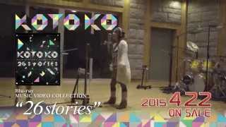 "KOTOKO MUSIC VIDEO COLLECTION ""26stories"" 2015年4月22日(水)発売!..."