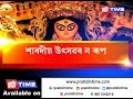 With only a few days in between Assam is all geared up for Durga Puja