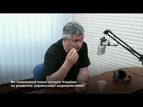 Житомирська хвиля: Як взаємопов'язані історія України та розвиток української журналістики?
