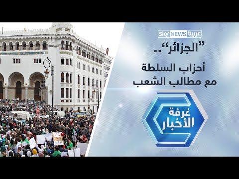 الجزائر.. أحزاب السلطة مع مطالب الشعب  - نشر قبل 8 ساعة