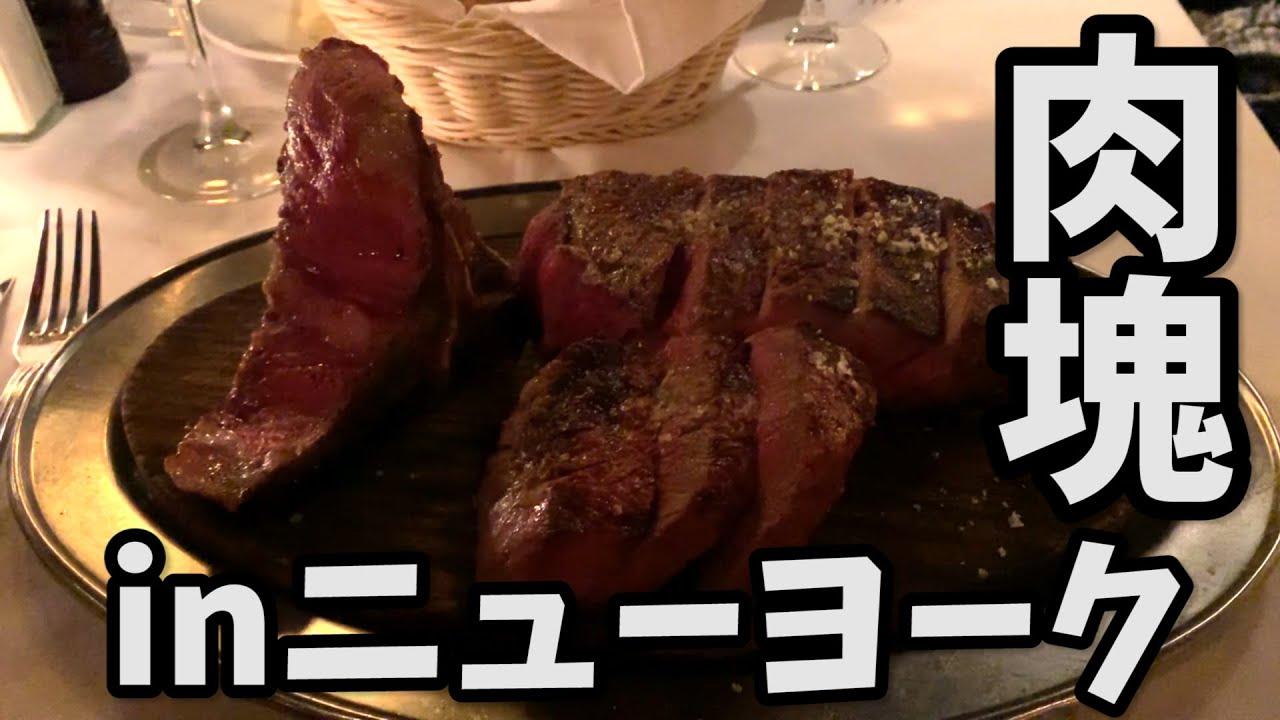 ニューヨークの全てが規格外の肉に踊らされて入金【肉】ポンコツグルメ第7話!!