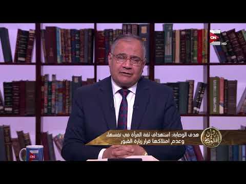 وإن أفتوك - هدف الوصاية لزيارة المرأة للقبور .. د. سعد الهلالي  - 14:21-2018 / 3 / 16
