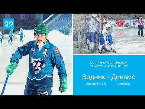 Матч «Водник» – «Динамо». Прямой эфир РЕГИОНА 29