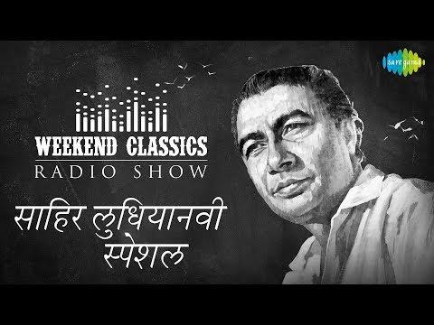 Weekend Classic Radio Show | Sahir Ludhianvi Special | साहिर लुधियानवी स्पेशल | HD Songs | Rj Ruchi
