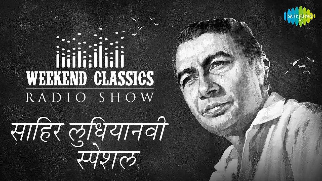 Download Weekend Classic Radio Show | Sahir Ludhianvi Special | Ae Mere Zohra Jabeen | Uden Jab Jab Zulfen