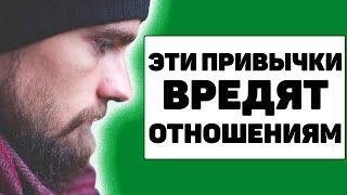 5 привычек, которые делают мужчину слабым в глазах женщин