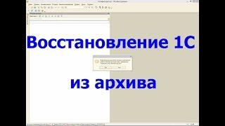 Восстановление базы данных 1С из архива