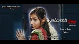 Repeat youtube video Ilakkana Pizhai Tamil Movie - [Part 1]