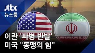 """이란, """"해역 명칭도 모르나"""" 한글로 항의…미국은 """"환영""""  / JTBC 뉴스룸"""