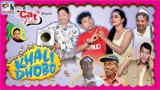 Khali Dhobo | Superhit Comedy Konkani Movie | Manfa Music & Movies