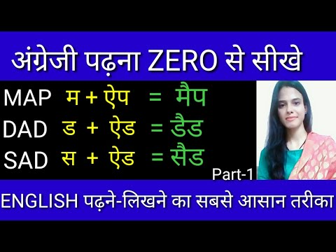 अंग्रेजी पढ़ना कैसे सीखे|English padhna kaise sikhe|How to learn english|English padhne ka tarika