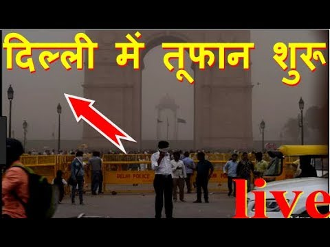 दिल्ली में तूफान शुरू tufan start storm start in delhi  tofan tufaan news live latest update india d