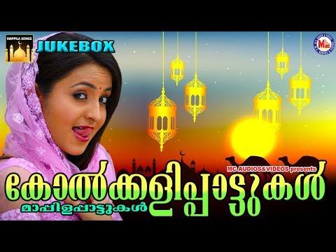 തലമുറകൾ ഏറ്റുപാടിയ കൊൽക്കളിപ്പാട്ടുകൾ | Kolkali Songs Malayalam | Mappila Songs Malayalam