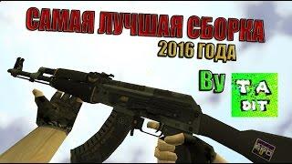 САМАЯ ЛУЧШАЯ СБОРКА 2016 ГОДА Counter-Strike 1.6 by TheAmonDit